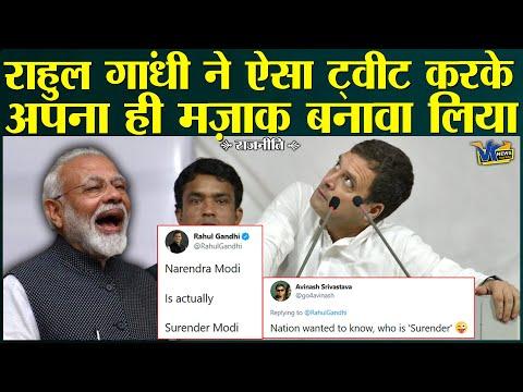 Rahul Gandhi ने सरेंडर की स्पेलिंग लिखी गलत, लोगों ने 'नाना' याद दिला दिए!