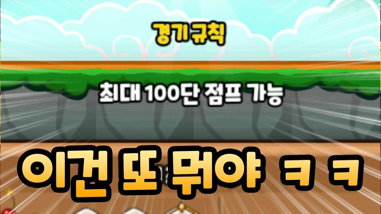 100단 점프를 뛰면 떨어지는데 몇 초가 걸릴까? 상상도 못한 길드전 규칙 ㄴㅇㄱ 부계정 와쁠 왕국 길드전을 달려보자