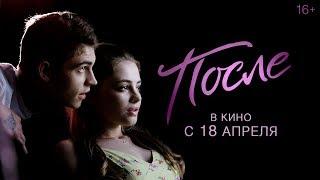 ПОСЛЕ | Тизер-трейлер | В кино с 18 апреля