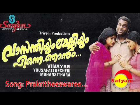 Prakritheeswaree - Vasanthiyum Lakshmiyum Pinne Njanum