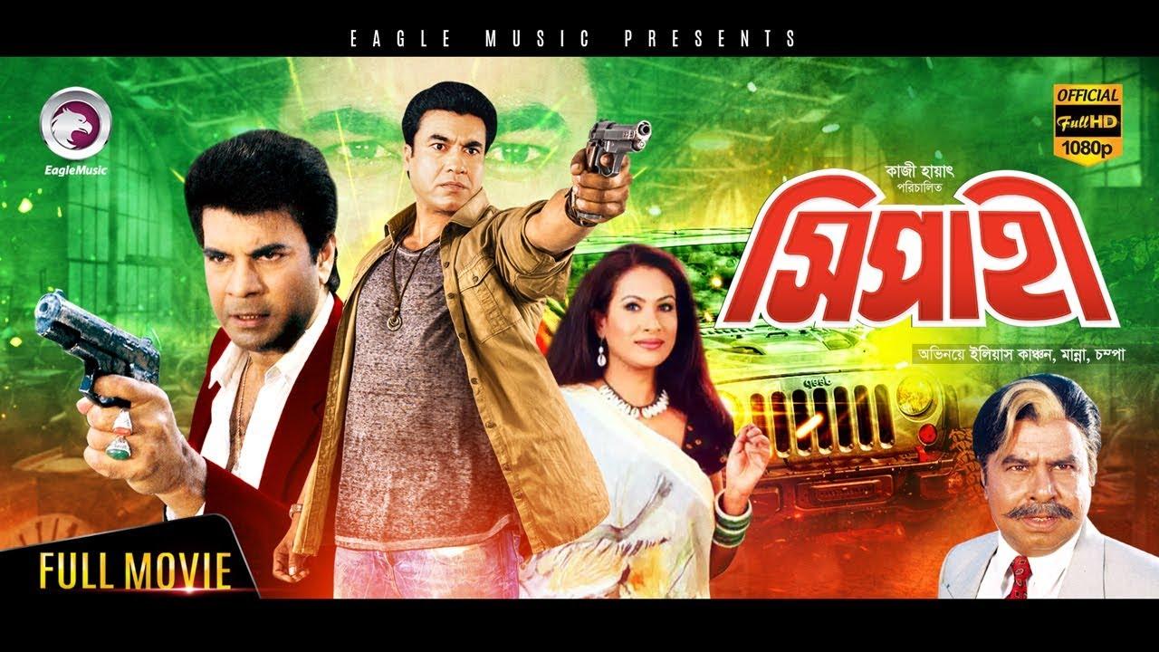SIPAHI   Bangla New Movie   Ilias Kanchan, Champa, Manna   Bengali Movie 2017 Full HD