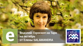 Водолей - Гороскоп на Таро на октябрь от эксперта LiveExpert.ru Елены Salamandra