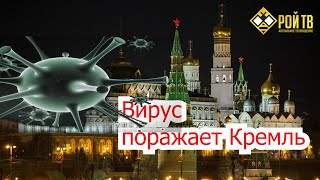 Вирус поражает Кремль