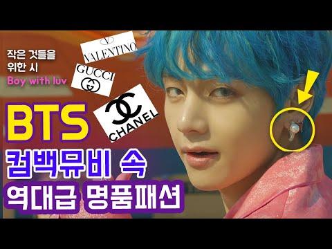 옷 한벌이 750만원 ? BTS 작은 것들을 위한 시 뮤비, 명품 패션 가격 분석 (방탄소년단 boy with luv)
