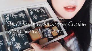 Asmr Japanese Cookies Eating Sound & Whispering  Japanese