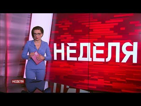 Новости Беларуси за неделю. 18 августа 2019. Самое важное