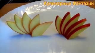 Шикарные украшения из яблок! Гости будут в восторге ! Карвинг фруктов