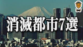 YouTube動画:消滅が約束されている世界都市7選