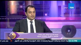 عسل أبيض - المستشار محمد سمير يكشف أخر المستجدات فى قضية إختلاس 148 مليون جنية من ميزانية التعليم