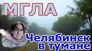 Туман накрыл Челябинск - запись дороги из авто на видеорегистратор. 9 августа 2018 г