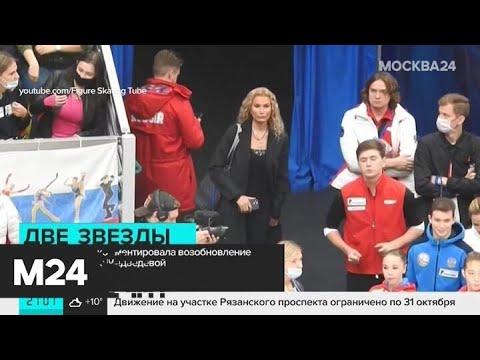 Тутберидзе прокомментировала возобновление сотрудничества с Медведевой - Москва 24