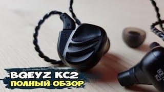 BQEYZ KC2 - шикарные наушники в бюджете до $50
