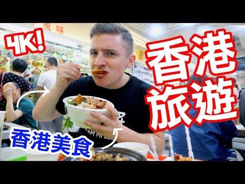 帶你貼地遊香港 / Travel in HONG KONG like Local (4K) - Life in Taiwan #165