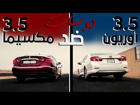 #دوسات : مكسيما ضد اوريون    2017 Nissan Maxima 2016 Vs Toyota Aurion