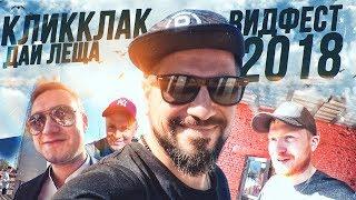 ВИДФЕСТ 2018 - ДАЙ ЛЕЩА - КЛИККЛАК  / НИКОЛАЙ СОБОЛЕВ - ИЛЬЯ СОБОЛЕВ / Базинян ШОУ
