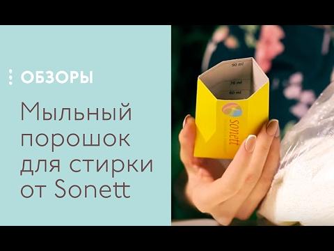 Мыльный порошок для стирки от Sonett, обзор