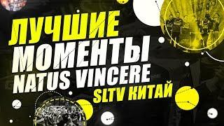 *не кликбэйт* Лучшие моменты Natus Vincere | SLTV Китай