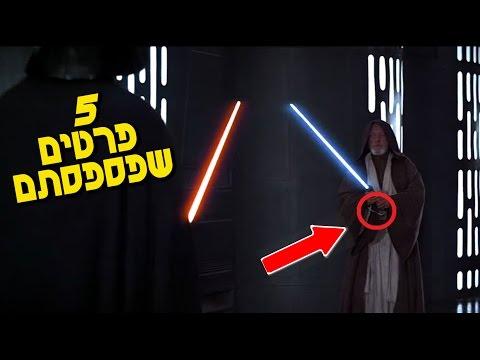 5 פרטים שפספסתם במלחמת הכוכבים