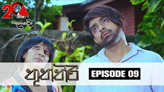 Thuththiri Sirasa Tv 21st  June 2018  | EP 9 Thumbnail