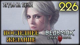 ПЕРЕД БУРЕЙ - ВЕДЬМАК 3 #226 ПРОХОЖДЕНИЕ