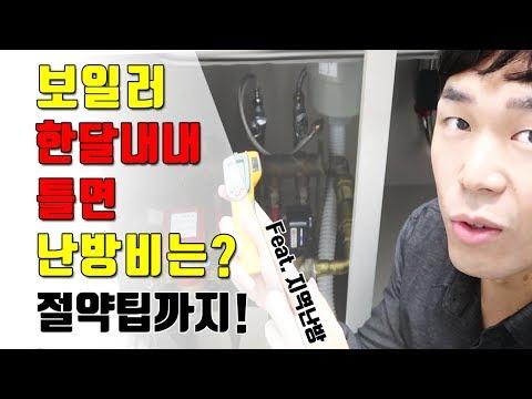 보일러 한달내내 틀면 난방비가? 절약팁까지! Feat. 지역난방