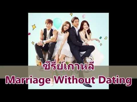 เรื่องย่อซีรี่ย์เกาหลี - Marriage Without Dating