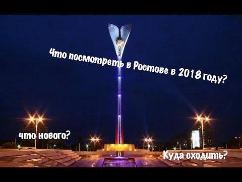 Достопримечательности Ростова|Что нужно посмотреть в 2018 году?| Ностальгия