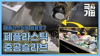 환경을 살리는 폐플라스틱 재활용 기술 [극찬기업] 1-…