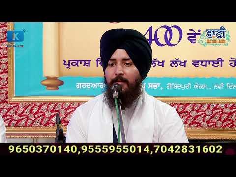 Jagat-Jalanda-Bhai-Amandeep-Singhji-Darbar-Sahib