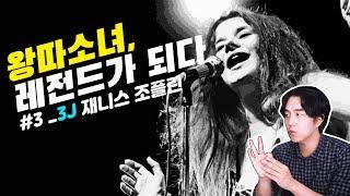 [전설의 3J : 제니스 조플린] 왕따소녀, 세계 최고의 가수가 되다. | 당민리뷰
