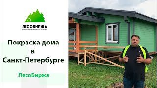 Покраска деревянного дома в Санкт-Петербурге (краска Nordica Eko 3330-03 + Teknol 1881)