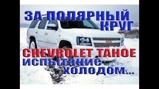 Chevrolet Tahoe Испытание холодом
