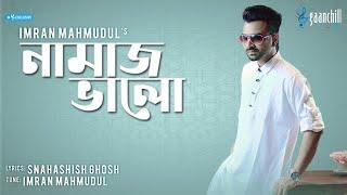 Namaj Bhalo Imran Mahmudul Mp3 Song Download