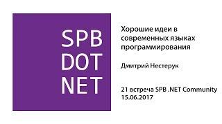 Дмитрий Нестерук — Хорошие идеи в современных языках программирования