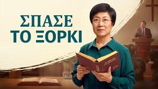 Η ταινία της εκκλησίας του Χριστού «Σπάσε το ξόρκι» Η συνάντηση με την επιστροφή του Κυρίου Ιησού (Greek Τρέιλερ)