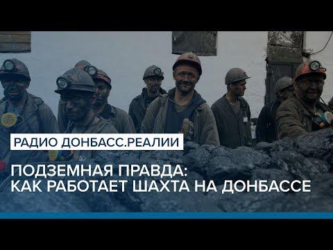 Подземная правда: как работает шахта на Донбассе  Радио Донбасс.Реалии