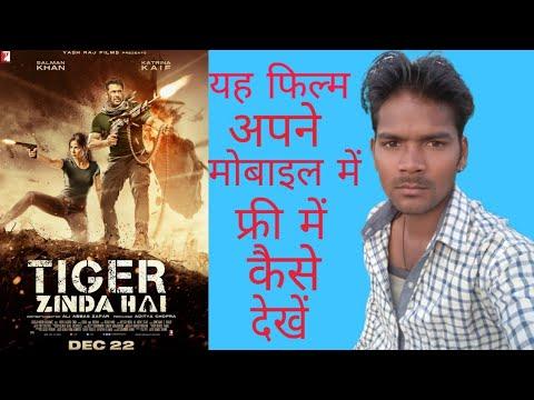 टाइगर जिंदा है मूवी फ्री में कैसे देखें #tiger Zinda Hai Movie Free Mein Kaise Dekhe#