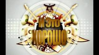 """This is Хорошо! в программе """"Первый Класс"""" №3 HD"""