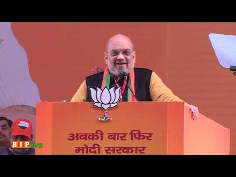 Shri Amit Shah's speech at BJP National Convention, New Delhi 12.01.2019.