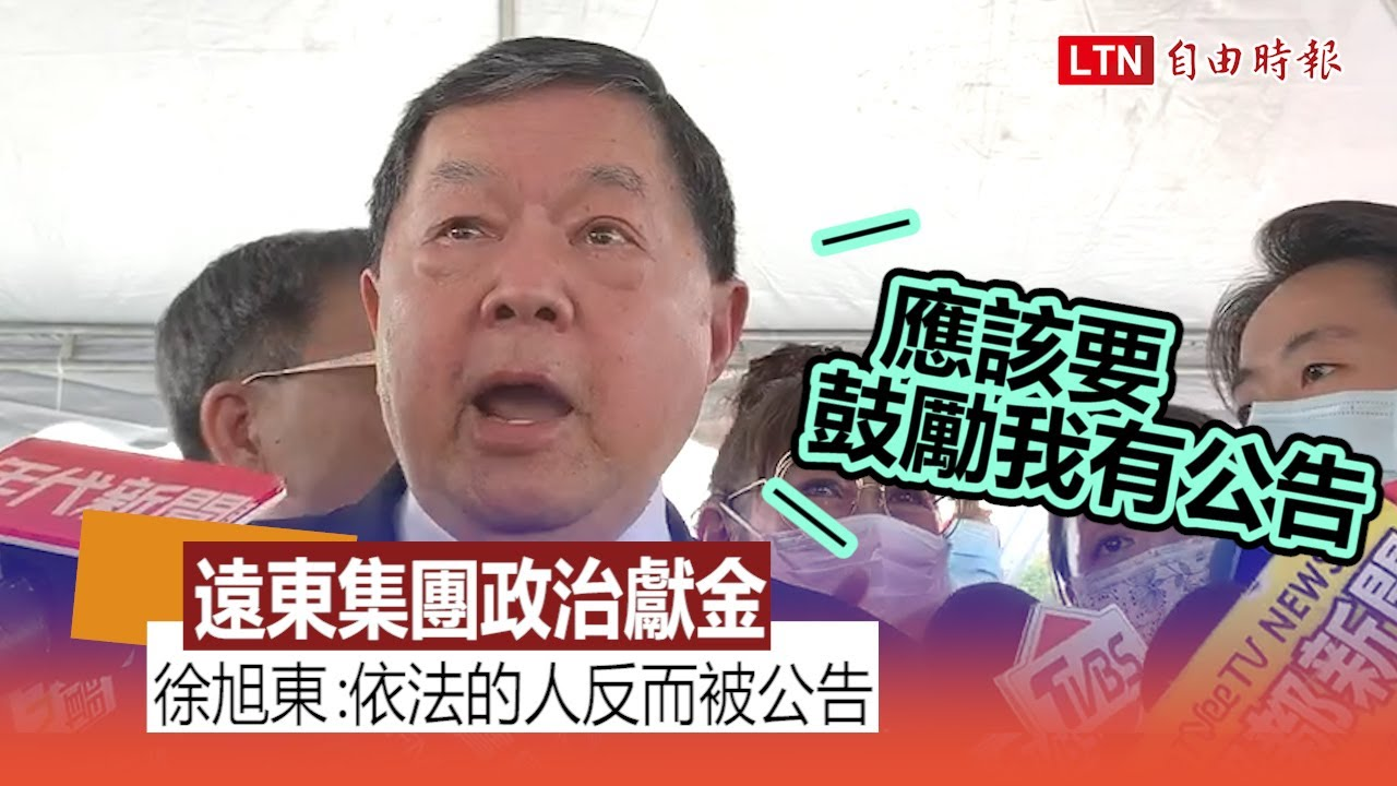 立委收賄案》遠東集團政治獻金獨缺這3人 徐旭東:依法的人反而被公告