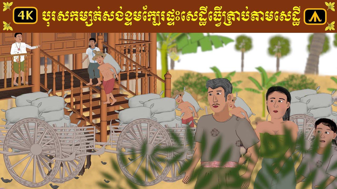 រឿង បុរសកម្សត់សង់ខ្ទមក្បែរផ្ទះសេដ្ឋីធ្វើត្រាប់តាមសេដ្ឋី 4K | by Airplane Tales Khmer