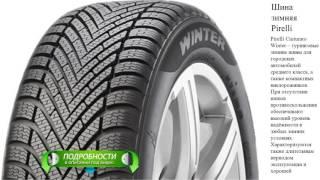 видео Легковые шины PIRELLI модель Winter Cinturato