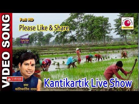 Live - Kantikartik /Kaladas Dahariya/ KOK Creation/ Nandajahi ka re/ Meer ali meer/