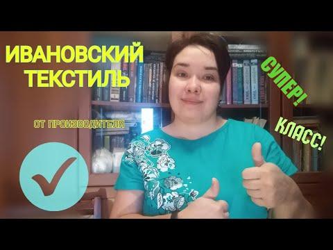 ИВАНОВСКИЙ ТЕКСТИЛЬ от производителя / Elena Pero