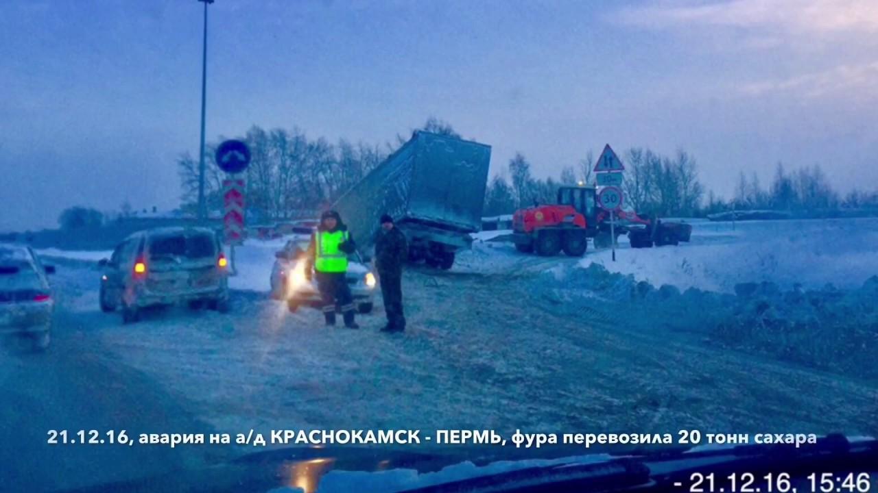 ДТП на автодороге Дружба  эвакуатор МАНИПУЛЯТОР Пермь 2 59 2222