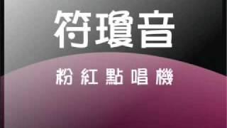 符瓊音 - 留不住的故事