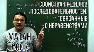 Свойства пределов последовательностей, связанные с неравенствами | матан #007 | Борис Трушин +