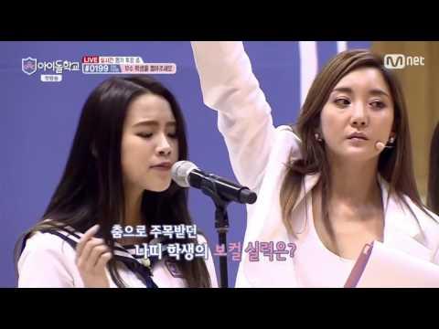 Idol School [아이돌학교] EP.1 - Natty(나띠 ) Cut