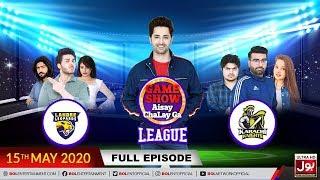Game Show Aisay Chalay Ga League | 21st Ramzan 2020 | Danish Taimoor Show | 15th May 2020