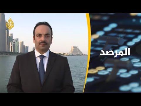 ????     إنجازات رغم الحصار.. تعرف على استعدادات قطر لكأس العالم  - 21:53-2019 / 6 / 10